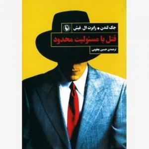 قتل با مسئولیت محدود اثر جک لندن مترجم حسین یعقوبی
