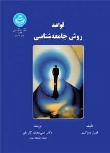 قواعد روش جامعه شناسی نویسنده امیل دورکیک مترجم علی محمد کاردان