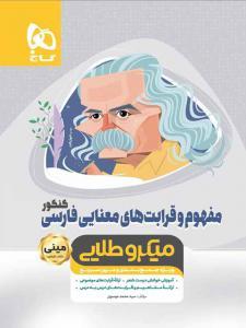 مفهوم و قرابت معنایی فارسی کنکور میکرو طلایی گاج