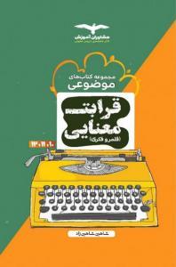 قرابت معنایی شاهین زاد انتشارات مشاوران