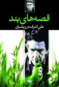 قصه های بند نویسنده علی اشرف درویشیان