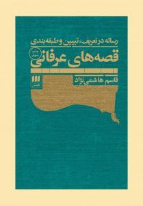 قصه های عرفانی؛ رساله در تعریف، تبیین و طبقه بندی نویسنده قاسم هاشمی نژاد
