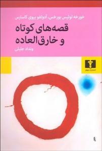 قصه های کوتاه و خارق العاده نویسنده خورخه لوييس بورخس - آدولفو بيوي كاسارس مترجم ونداد جلیلی