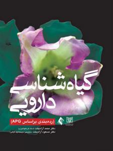 گياه شناسی دارویی محمد آزادبخت انتشارات ارجمند