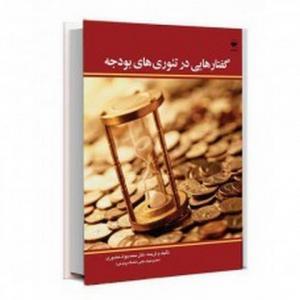 گفتارهایی در تئوریهای بوجه نویسنده محمدجواد حضوری