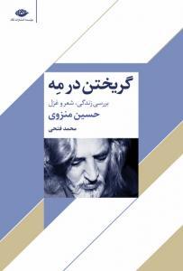 گریختن در مه (بررسی زندگی، شعر و غزل حسین منزوی) نویسنده محمد فتحی
