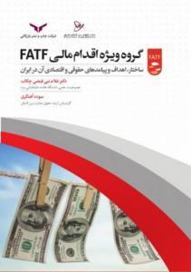 گروه ویژه اقدام مالی fatf نویسنده غلام نبی فیضی چکاب و سودابه آهنگری