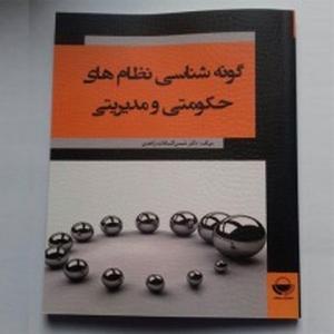 گونه شناسی نظام های حکومتی و مدیریتی نویسنده شمس السادات زاهدی