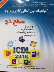 گواهینامه بین المللی کاربری رایانه سطح دو نشر صفار