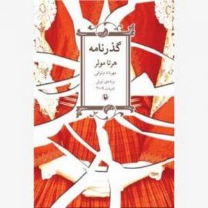 گذرنامه اثر هرتا مولر مترجم مهرداد وثوقی