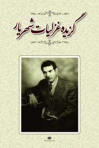 گزیده غزلیات محمد حسین شهریار به اهتمام  یدالله عاطفی