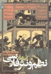 گزیدههای نظم و نثر فارسی نویسنده منوچهر دانش پژوه