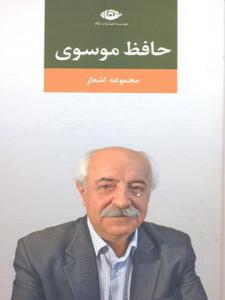 مجموعه اشعار حافظ موسوی نویسنده حافظ موسوی نشر نگاه