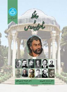حافظ و شاعران روس نویسنده مرضیه یحیی پور و جان اله کریمی مطهر