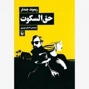 حق السکوت اثر ریموند چندلر مترجم احسان نوروزی