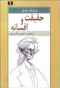 حقیقت و افسانه نویسنده برتراند راسل مترجم  منصور مشکین پوش