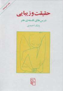 حقیقت و زیبایی نویسنده بابک احمدی