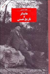 هايدگر و تاريخ هستي نویسنده بابک احمدی