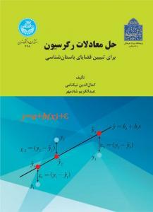 حل معادلات رگرسیون برای تبیین قضایای باستانشناسی نویسنده کمال الدین نیکنامی و عبدالکریم شادمهر