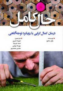 حال کامل پاول ساموو ترجمه شهرام امیری