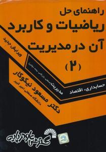 راهنمای حل ریاضیات و کاربرد آن در مدیریت 2 مسعود نیکوکار