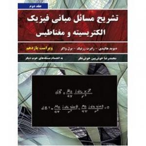حل المسائل مبانی فیزیک هالیدی جلد دوم ترجمه محمدرضا خوشبین خوش نظر