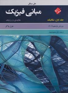 حل مسائل مبانی فیزیک هالیدی جلد اول مبتکران