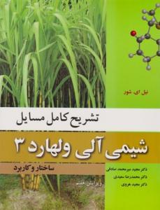 تشریح کامل مسایل شیمی آلی جلد سوم ولهارد