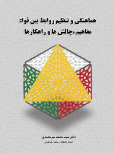 هماهنگی و تنظیم روابط بین قوا نگاه دانش