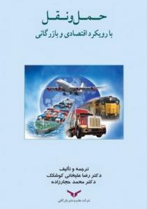 حمل و نقل با رویکرد اقتصادی و بازرگانی نویسنده رضا علیخانی کوشکک و محمد حجارزاده