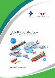 حمل و نقل بین المللی نویسنده رحیم محترم و مهرداد موثق