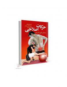 حرکات اصلاحی نویسنده علی یلفانی و بهنام غلامی بروجنی و لیلا احمد نژاد