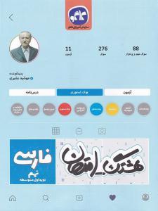 هشتگ امتحان ادبیات فارسی نهم کاگو