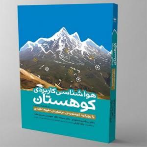 هواشناسی کاربردی کوهستان نویسنده نیما فریدمجتهدی و سمانه نگاه و حسین عابد