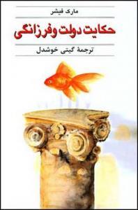 حکایت دولت و فرزانگی نویسنده مارک فیشر مترجم گیتی خوشدل