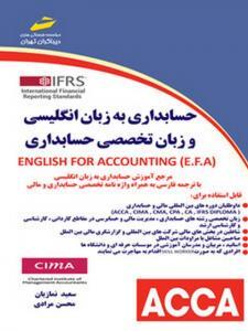 حسابداری به زبان انگلیسی و زبان تخصصی حسابداری نویسنده سعید نمازیان و محسن مرادی