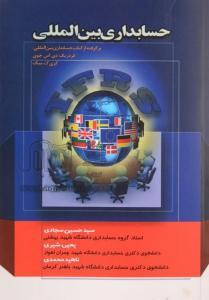 حسابداری بین المللی نویسنده سید حسین سجادی