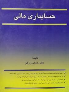 حسابداری مالی حسین زارعی انتشارات نگاه دانش