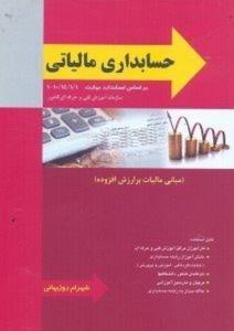 حسابداری مالیاتی نویسنده شهرام روزبهانی