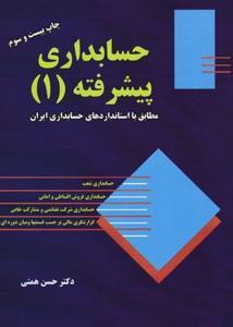 حسابداری پیشرفته 1 نویسنده دکتر حسن همتی