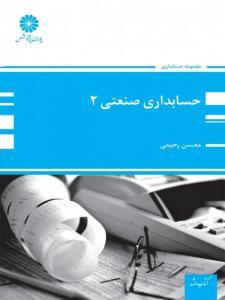 حسابداری صنعتی 2 محسن رحیمی پوران پژوهش