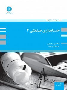 حسابداری صنعتی 3 محسن رحیمی پوران پژوهش