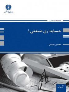 حسابداری صنعتی 1 محسن رحیمی پوران پژوهش