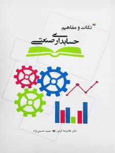 نکات و مفاهیم حسابداری صنعتی غلامرضا کرمی و حسینی نژاد