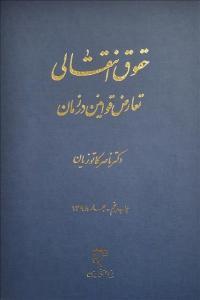 حقوق انتقالی تعارض قوانین در زمان نویسنده ناصر کاتوزیان