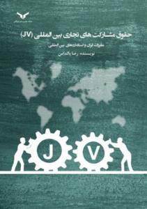 حقوق مشارکت های تجاری بین المللی نویسنده رضا پاکدامن