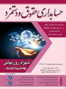 حسابداری حقوق و دستمزد شهرام روزبهانی نگاه دانش