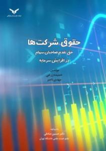 حقوق شرکت ها نویسنده حمیده زرعی و مهدی ناصر و حسین صادقی