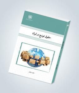 حقوق توزیع در ایران نویسنده فاطمه خارکش