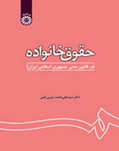 حقوق خانواده در قانون مدنی جمهوری اسلامی ایران دکتر سید علی محمد یثربی قمی انتشارات سمت
